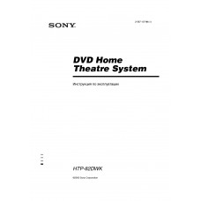 Sony HTP-82DWK Home Cinema System